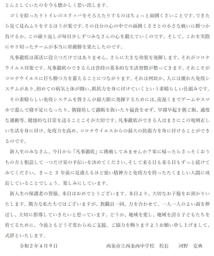 作文 コロナ 差別